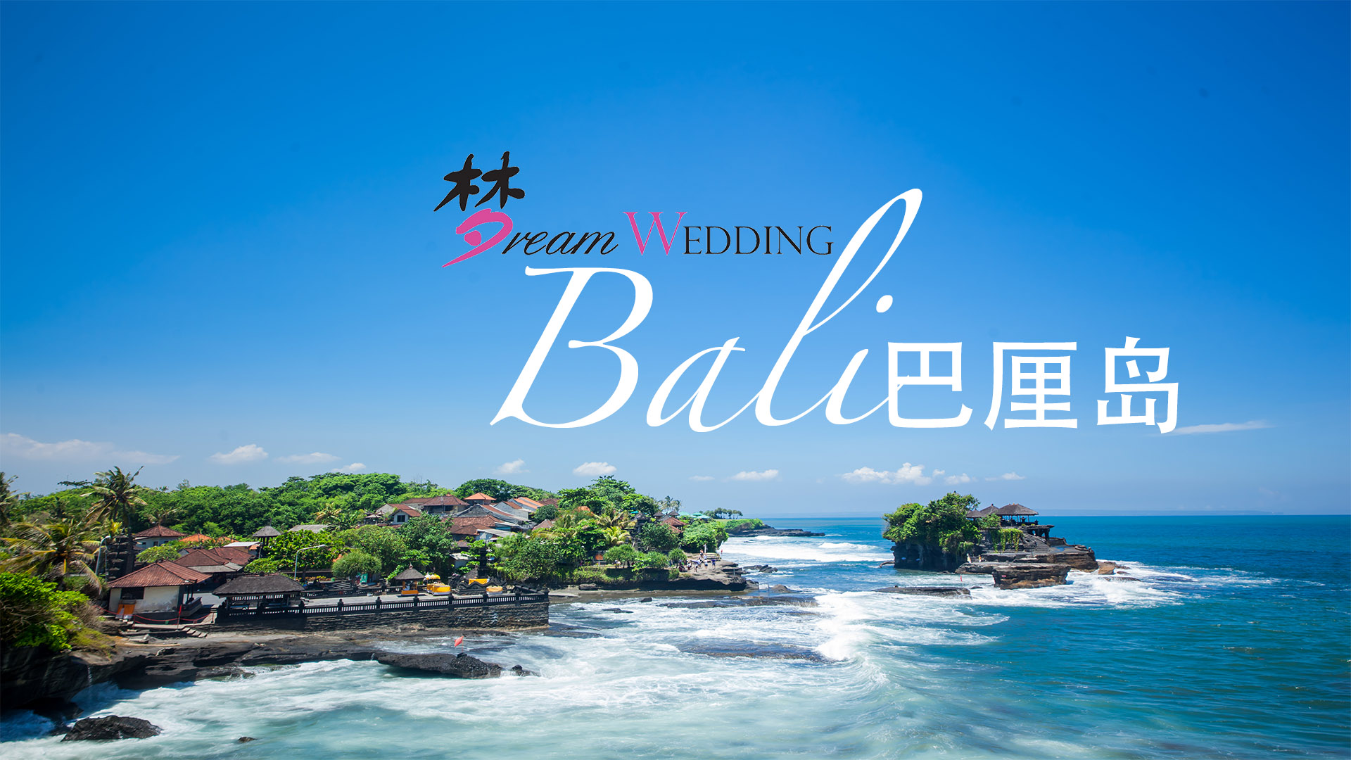 indonesia bali Pre Wedding Photograpy Package Singapore Bridal Dream Wedding Boutique photoshoot package
